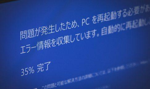 パソコンがウイルスに感染している警告音が鳴る対策方法 無料ソフトではダメです
