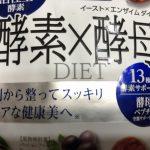 酵素&酵母ダイエット整腸剤の効果効能 40代のおじさんのおすすめサプリ