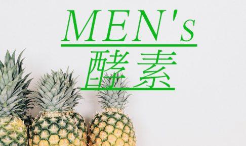 40代男のダイエットサプリメント【MEN's酵素】酵素で消化や代謝を整える