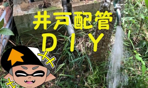 投資物件の深井戸ポンプ配管水漏れ!凍結で割れた塩ビパイプをDIYで修理