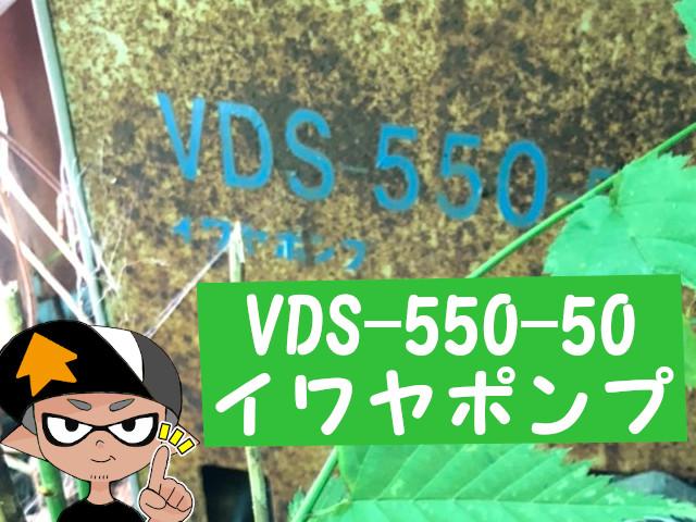 イワヤポンプ VDS-550-50 深井戸水中ポンプ